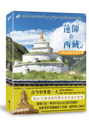 蓮師在西藏2──大藏區蓮師聖地巡禮