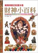 財神小百科:藏傳佛教的財寶本尊