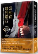 當和尚遇到鑽石(二十週年金典紀念版):一個佛學博士如何在商場中實踐佛法