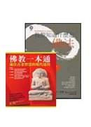 佛法是什麼(2冊)