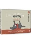 擁抱黑狗:如何照顧憂鬱症患者,同時不忘呵護自己【暢銷紀念版】