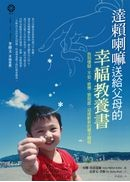 達賴喇嘛送給父母的幸福教養書