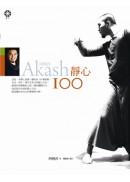 Akash阿喀許靜心100