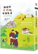 我嫁到不丹的幸福生活:一段愛與冒險的故事