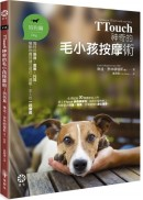 TTouch神奇的毛小孩按摩術—狗狗篇:獨特的撫摸、畫圈、托提,幫動物寶貝建立信任、減壓,主人也一起療癒