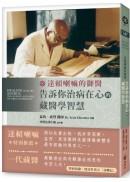 達賴喇嘛的御醫,告訴你治病在心的藏醫學智慧!