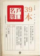 39本戶口名簿——從「命運」到「運命」.用生命彩筆畫出不凡人生!