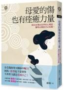 母愛的傷也有痊癒力量──說出台灣女兒們的心裡話,讓母女關係可以有解!