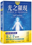 光之手2:光之顯現──個人療癒之旅‧來自人體能量場的核心訊息