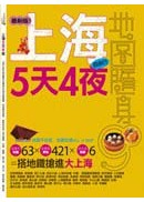 上海5天4夜(最新版)