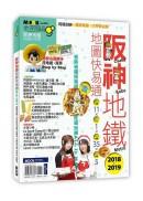 阪神地鐵地圖快易通2018-2019