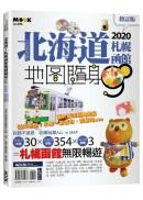 北海道札幌函館地圖隨身GO 2020