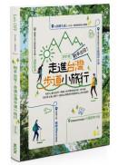 新手出發,走進台灣步道小旅行