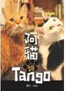阿貓跳Tango