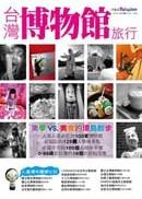 台灣博物館旅行