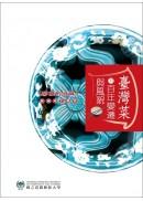 【醇釀的滋味】臺灣菜的百年變遷與風貌