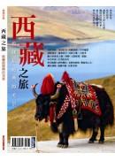 西藏之旅:收藏最經典的美景