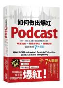 如何做出爆紅Podcast?新手、節目沒人聽?美國王牌製作人教你頻道定位×提升故事力×經營行銷,掌握圈粉7大關鍵