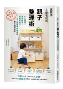 讓孩子主動收拾的親子整理術:6大情境X實作圖例X零難度技巧,大人從家事中脫身的整理收納秘訣