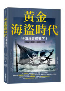 黃金海盜時代:得海洋者得天下!解構世人對海上游牧人生的幻想與迷思,揭開真實世界的海盜犯罪與各國角力戰