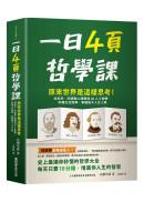 一日4頁哲學課:原來世界是這樣思考!從尼采、阿德勒心理學到AI人工智慧,秒懂生活哲學,掌握強大人生工具