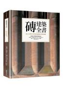 磚建築全書:從古文明至21世紀的磚塊美學與榮耀