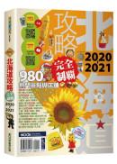 北海道攻略完全制霸2020-2021