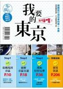 我要的東京,歐嗨唷!規劃旅行成功者的第一本書 從初階到玩家,SOP步驟快速上手