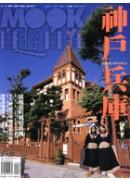 神戶 兵庫
