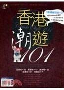 香港潮遊101