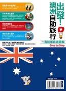 出發!澳洲自助旅行:一看就懂 旅遊圖解Step By Step