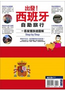 出發!西班牙自助旅行:一看就懂旅遊圖解Step By Step