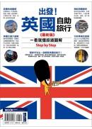 出發!英國自助旅行:一看就懂 旅遊圖解Step by Step 最新版