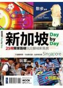 新加坡Day by Day