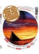 瘋島嶼:長灘島‧關島‧帛琉‧沙巴‧蘇梅島‧普吉島‧宿霧