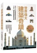 世界偉大建築奇蹟:全球6大文明建築藝術深度解剖‧5大洲、240處極致建築藝術全覽