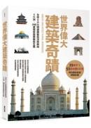 世界偉大建築奇蹟:全球6大文明建築藝術深度解剖‧5大洲、240處極致建築藝術全覽(精裝版)