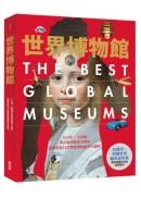 世界博物館:5大洲╳250間頂尖藝術殿堂大剖析‧探索全球12大類別博物館多元精萃
