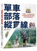 單車‧部落‧縱貫線~不是最近,卻是最美的距離:21條路線穿越台灣南北原鄉,深遊190個部落祕境(增訂版)