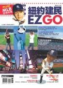 紐約建民 EZ GO