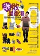 潮敗最香港:吳家輝的私房潮店100