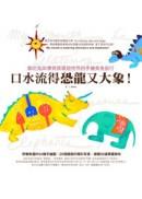 口水流得恐龍又大象!貪吃鬼與壞骨頭環遊世界的手繪美食旅行