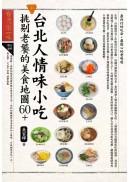 台北人情味小吃,挑剔老饕的美食地圖60+