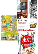 東京完全旅遊套書(3冊)