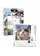到日本拍貓貓(2冊)
