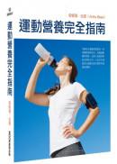 運動營養完全指南