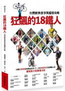 狂飆的18鐵人:台灣經典賽事與備賽攻略