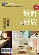 台北設計好店攻略完全制霸:創意食尚x手感生活雜貨x不敗潮牌 550+風格好店