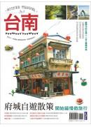台南Power Travel