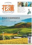 花蓮Power Travel